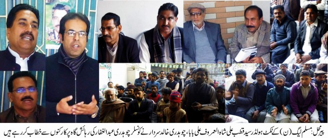 Pir Mahal News Image Highlights