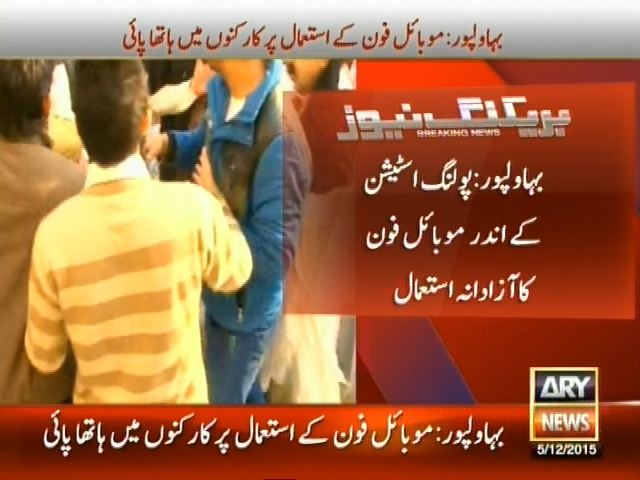 Polling Stations,Mobile Phone Use– Breaking News – Geo