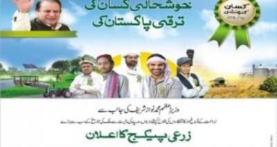 Prime Minister Farmer Package