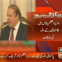 Prime Minister House – Breaking News – Geo