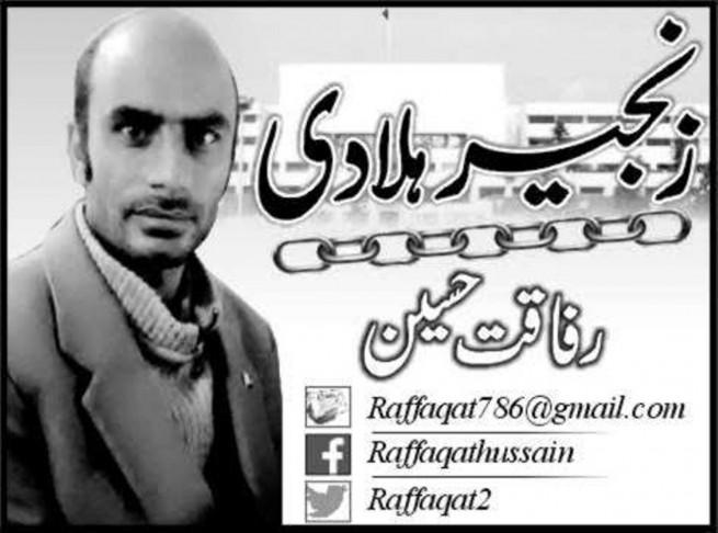 Rafaqt Hussain