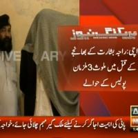 Raja Basharat Nephew – Breaking News – Geo