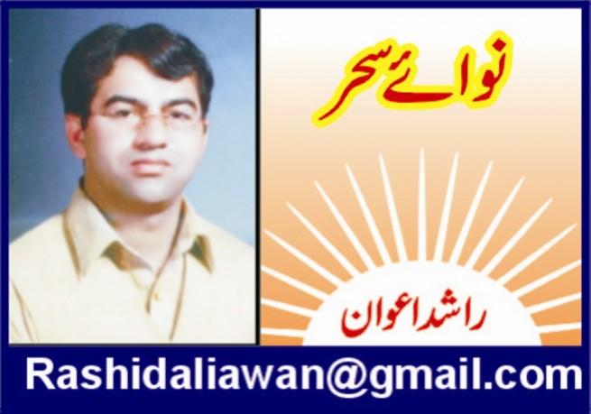 Rashid Awan
