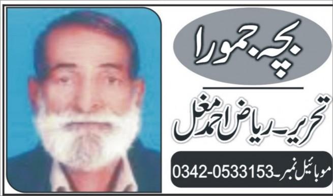 Riaz mughal