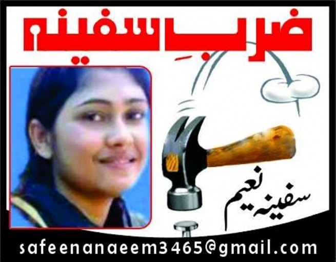 Safeena Naeem