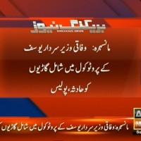 Sardar Yousuf Protocol Crash– Breaking News – Geo