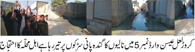 Sewerage Closures