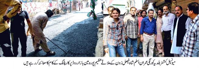 Shah Faisal Zone DMC Korangi Karachi
