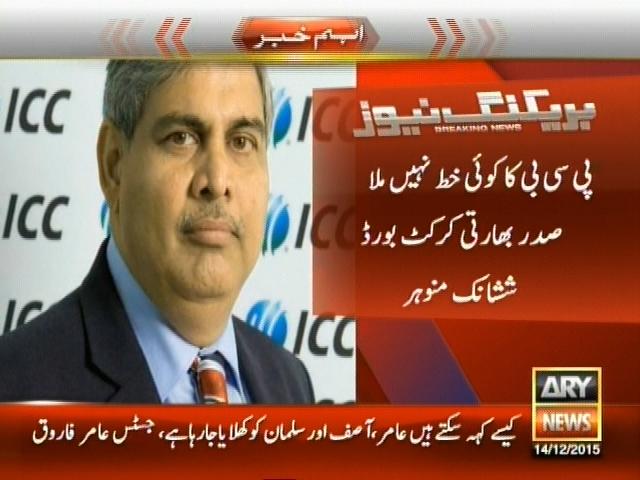 Shashnak Munahar– Breaking News – Geo