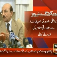 Sindh Consultative Meeting– Breaking News – Geo