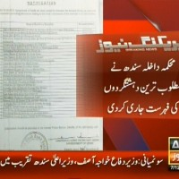 Sindh Home Department – Breaking News – Geo