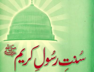Sunnat Rasool