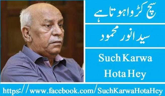 Syed Anwar Mahmood