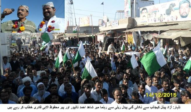 Talhar Azad Group Umeedwaron ki Rally
