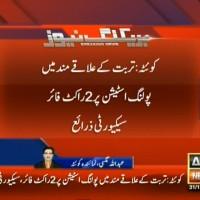 Turbat Rocket Fire– Breaking News – Geo