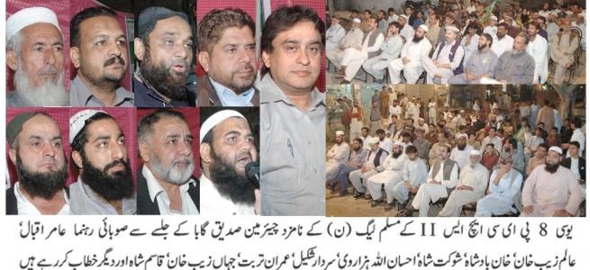 UC 8 PML N Public Meeting