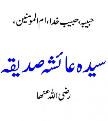 Ummul Momineen Hazrat Aisha Siddiqa