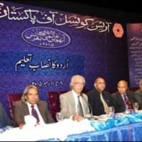 World Conference Urdu