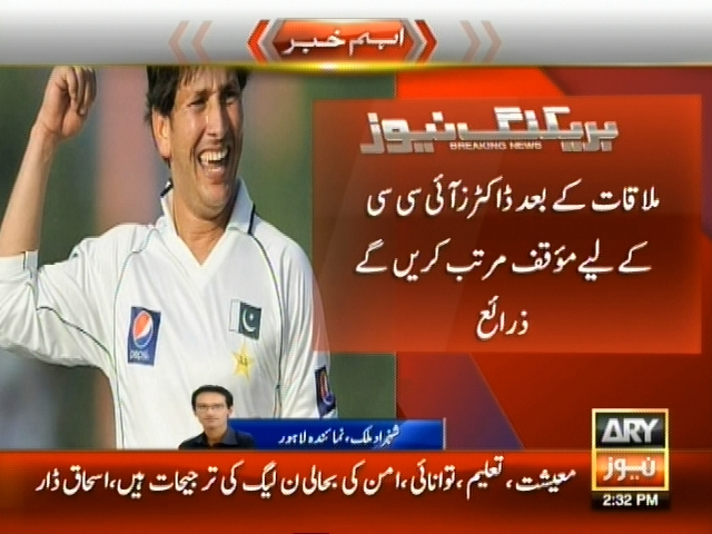 Yasir Shah– Breaking News – Geo