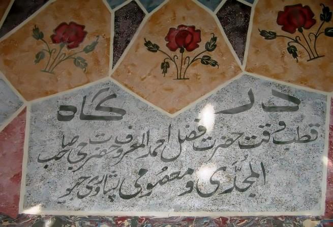 Hazrat Fazl Ahmad Naqshbandi