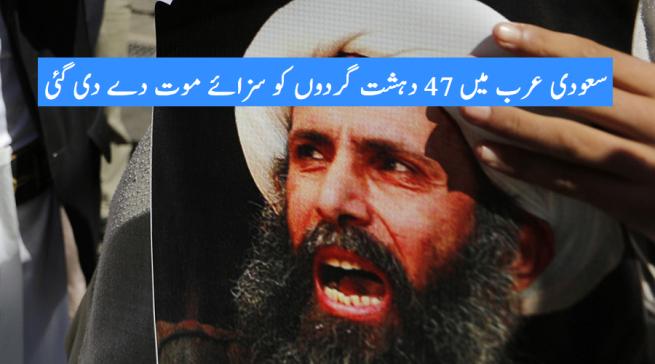 A poster of Sheikh Nimr al-Nimr