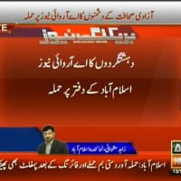 ARY News Office Attack– Breaking News – Geo