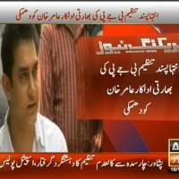 Aamir Khan – Breaking News – Geo