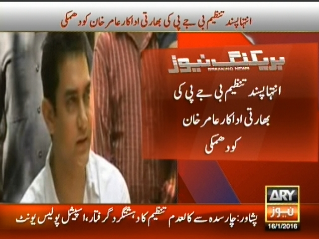 Aamir Khan – Breaking News – Geo