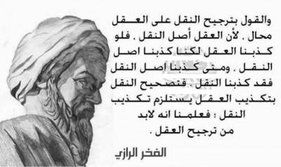 Abu Bakr Fakhruddin al-Razi