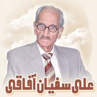 Ali Sufyan Afaqi