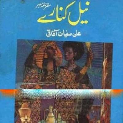 Ali Sufyan Afaqi Books