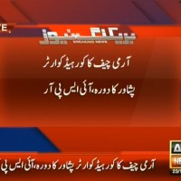 Army Chief,Corps Headquarters Visit– Breaking News – Geo