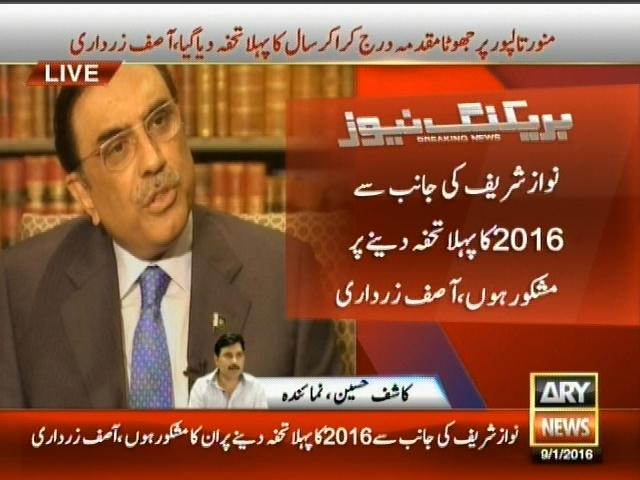 Asif Zardari – Breaking News – Geo
