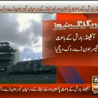 Auckland Third ODI– Breaking News – Geo