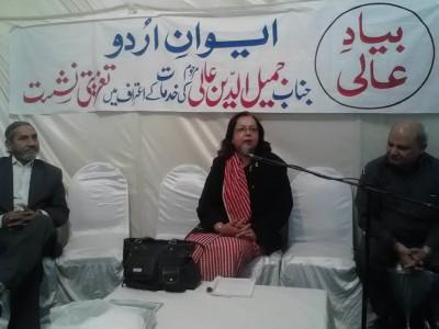 Avan-e-Urdu Byad Aali