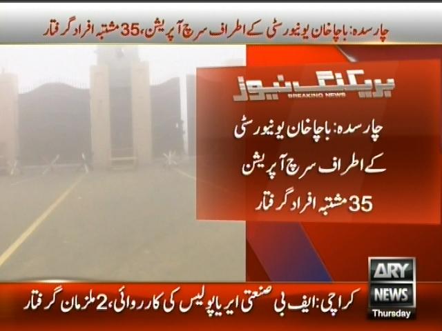 Bacha Khan University – Breaking News – Geo