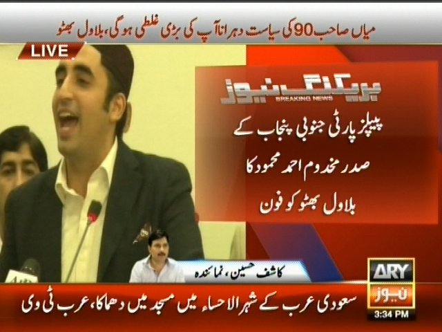 Bilawal Bhutto– Breaking News – Geo