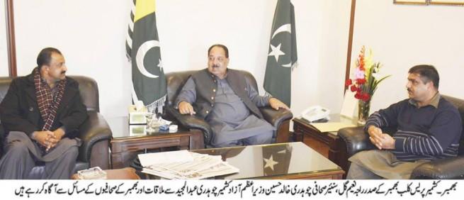 Chaudhry Abdul Majeed Meeting