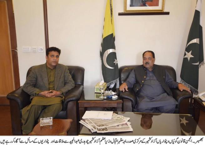Chaudhry Abdul Majeed,Raja Mazhar Iqbal,Meeting