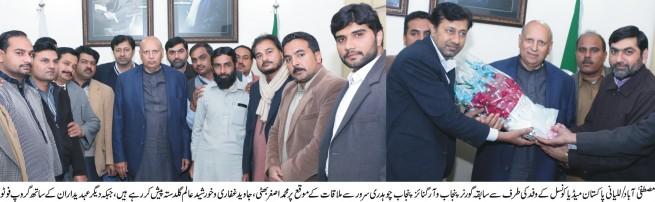 Chaudhry Sarwar Meeting