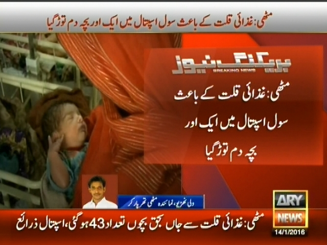 Civil Hospital – Breaking News – Geo