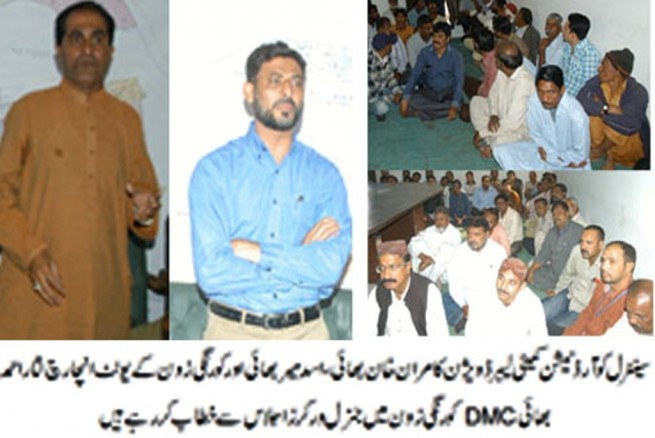 DMC Korangi Zone General Workers Meeting
