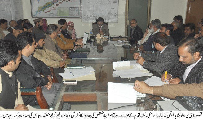 DPO Muhammad Shahid Meeting