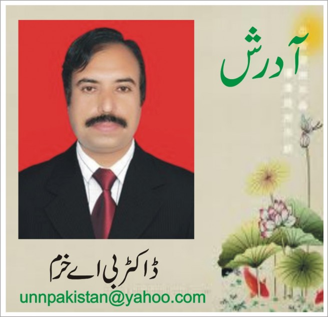 Dr B.A Khurram
