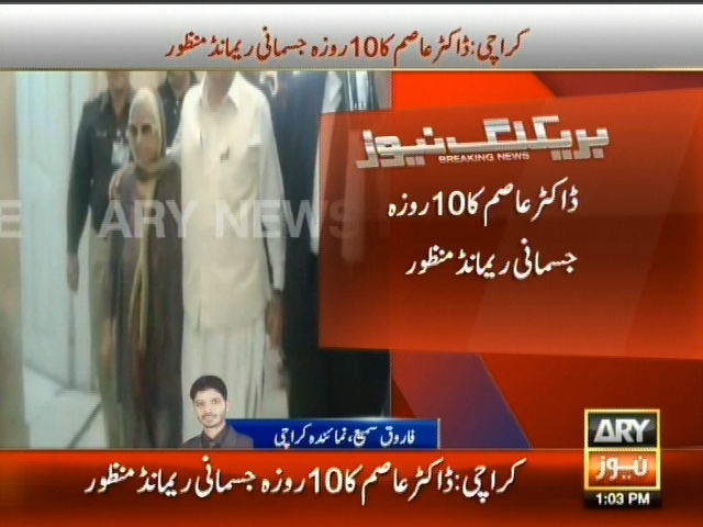 Dr. Asim Physical Remand– Breaking News – Geo