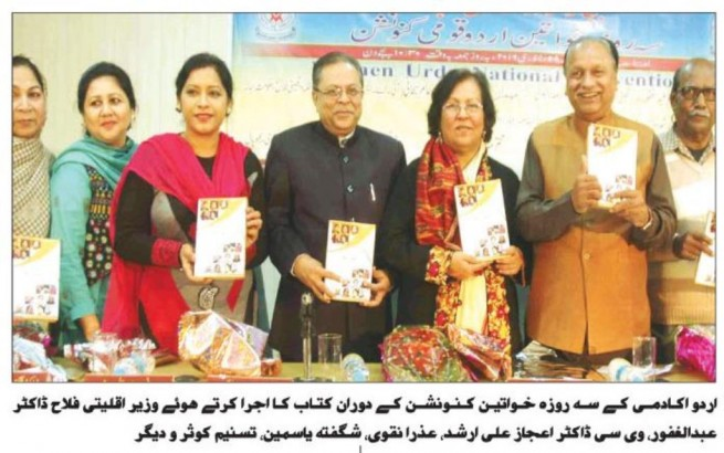 Dr. New Yasmeen Authorship Kashf Zaat Ritual Launch