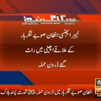 Drone Attack– Breaking News – Geo