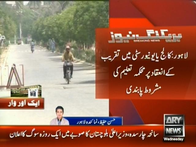 Education Department Punjab– Breaking News – Geo