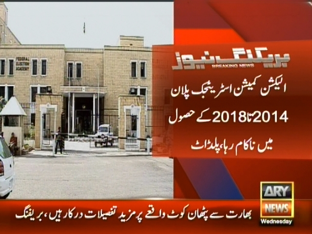 Election Commission,Performance Report– Breaking News – Geo