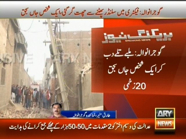 Factory Cylinder Explosion– Breaking News – Geo